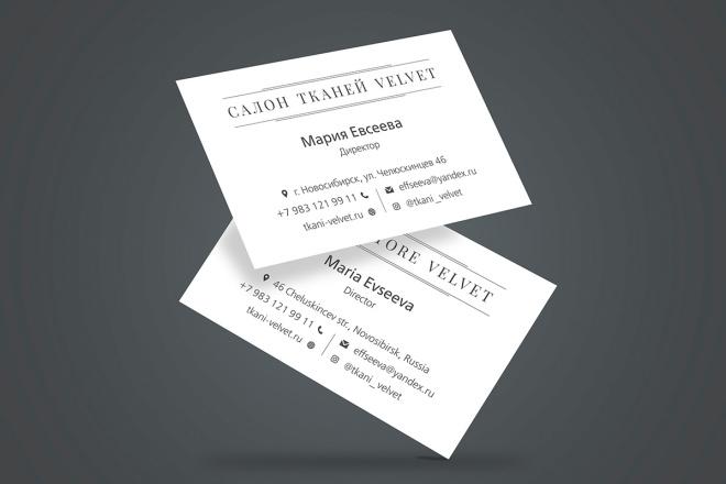 Дизайн визитки с исходниками 84 - kwork.ru