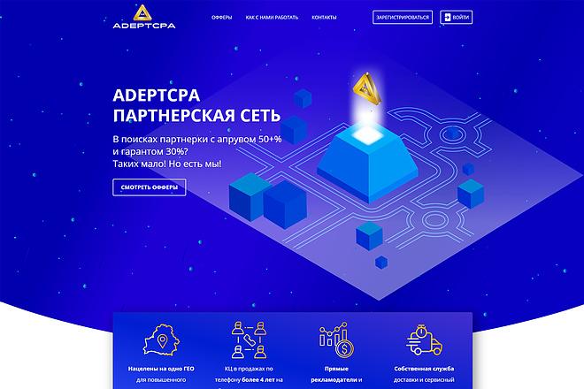 Разработаю дизайн Landing page в PSD 1 - kwork.ru