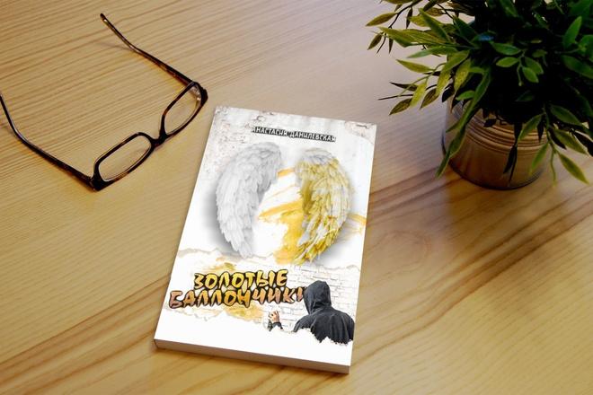 Создам обложку на книгу 48 - kwork.ru
