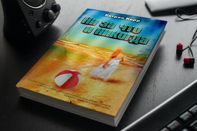 Создам обложку на книгу 47 - kwork.ru