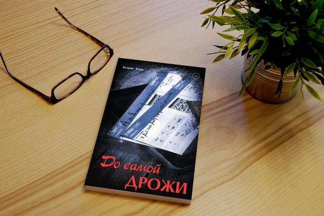 Создам обложку на книгу 44 - kwork.ru