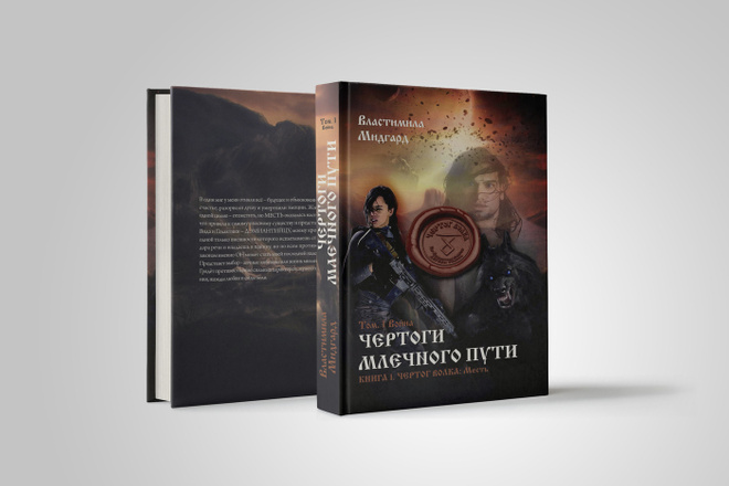 Создам обложку на книгу 38 - kwork.ru