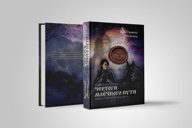 Создам обложку на книгу 37 - kwork.ru