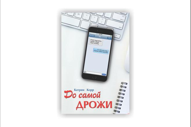 Создам обложку на книгу 34 - kwork.ru