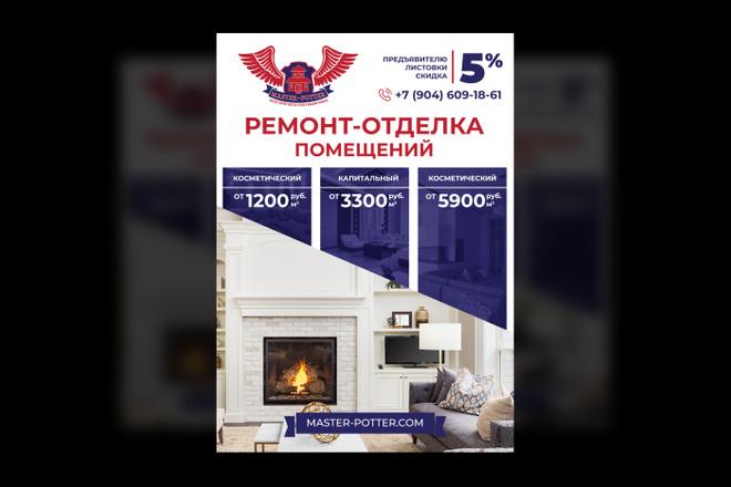 Изготовление дизайна листовки, флаера 23 - kwork.ru