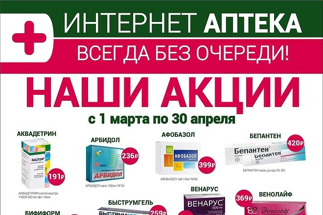 Создам меню 8 - kwork.ru