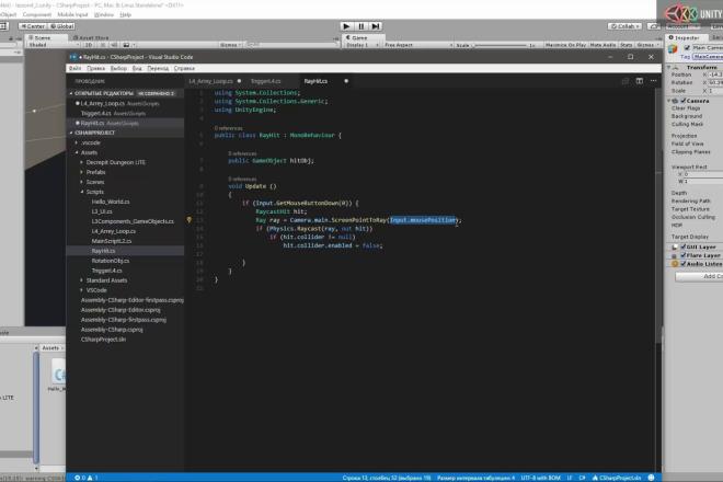 Написание простого кода для юнити на c# 1 - kwork.ru