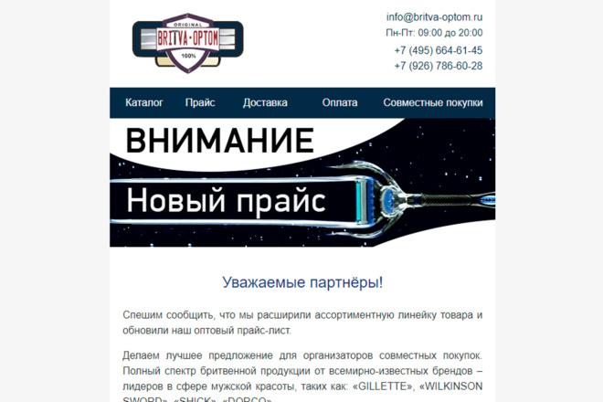 Создание и вёрстка HTML письма для рассылки 72 - kwork.ru