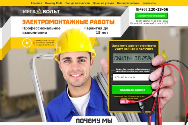 Копия сайта, landing page + админка и настройка форм на почту 34 - kwork.ru