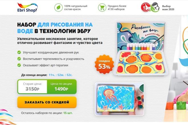 Копии двух лендингов из каталогов товарных CPA за 500 рублей 8 - kwork.ru