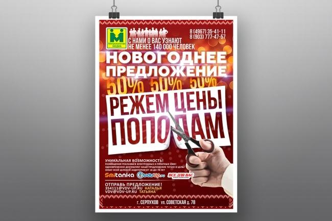 Разработка афиш, постеров, плакатов 7 - kwork.ru