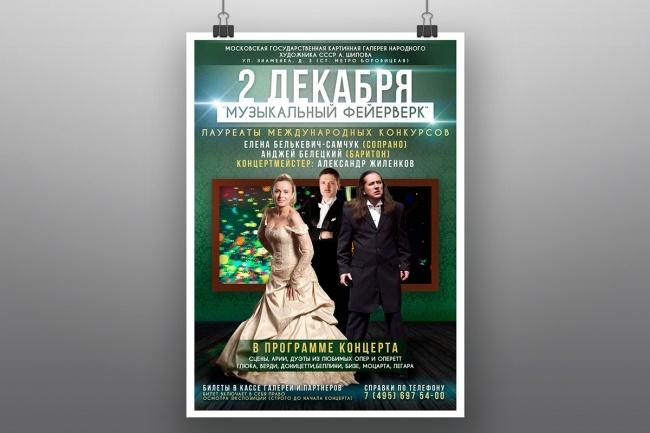 Разработка афиш, постеров, плакатов 6 - kwork.ru