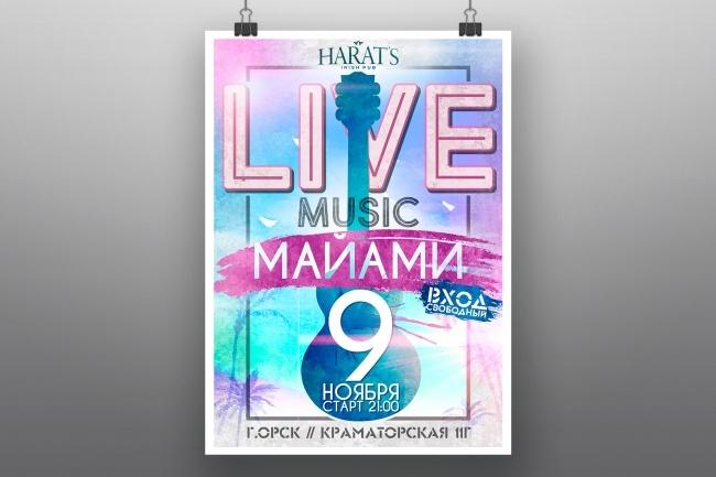 Разработка афиш, постеров, плакатов 3 - kwork.ru