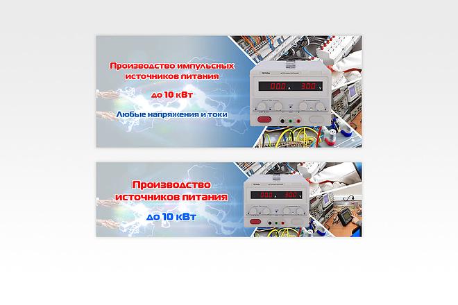 Создам 1-3 статичных баннера + исходники в подарок 44 - kwork.ru