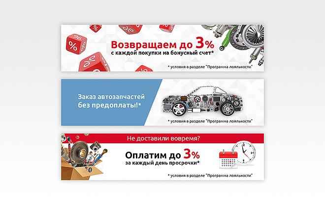 Создам 1-3 статичных баннера + исходники в подарок 42 - kwork.ru