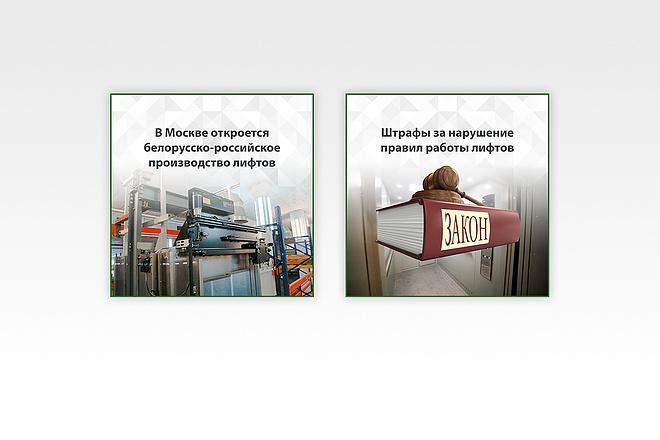 Создам 1-3 статичных баннера + исходники в подарок 46 - kwork.ru