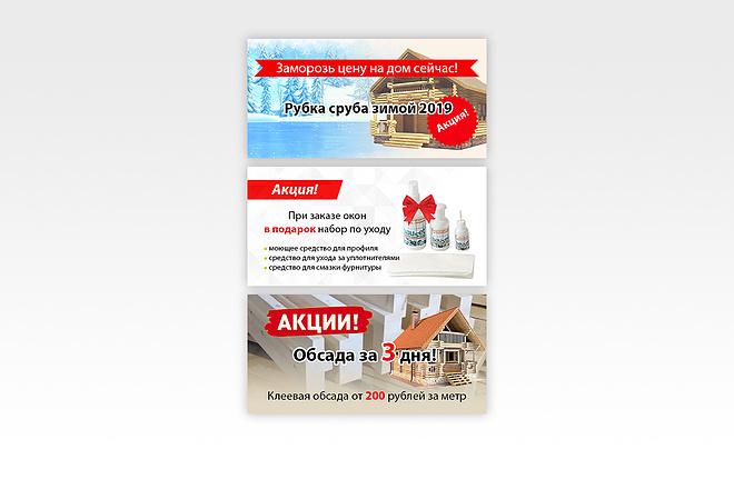 Создам 1-3 статичных баннера + исходники в подарок 40 - kwork.ru