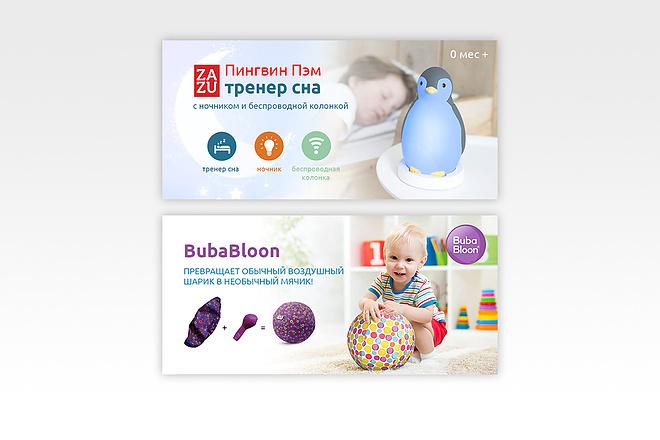 Создам 1-3 статичных баннера + исходники в подарок 48 - kwork.ru
