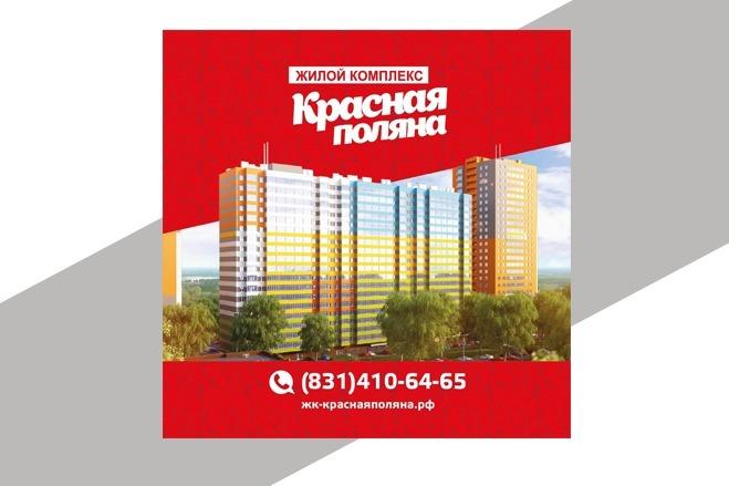 Баннер для соц. сетей и сайтов 2 по цене одного 8 - kwork.ru