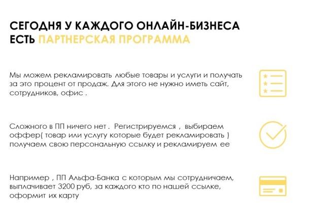 Красиво, стильно и оригинально оформлю презентацию 27 - kwork.ru