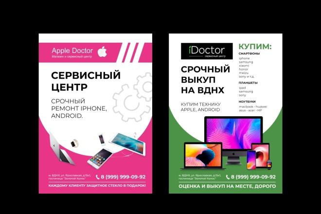 Изготовление дизайна листовки, флаера 14 - kwork.ru