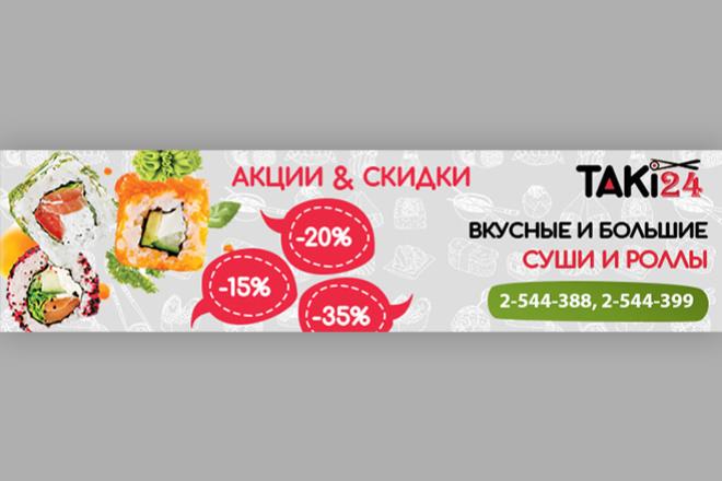 Баннер на сайт 104 - kwork.ru