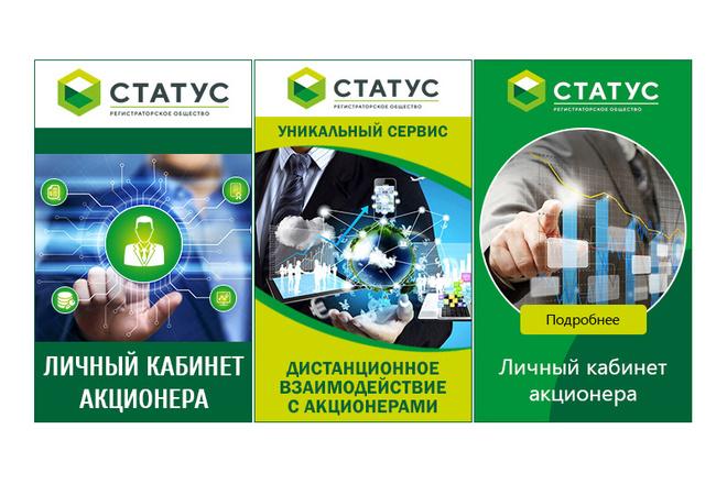 Разработка баннеров для Google AdWords и Яндекс Директ 14 - kwork.ru
