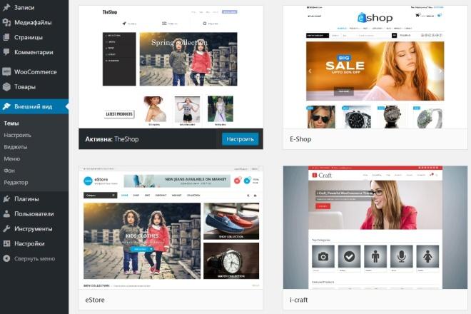 50 премиум тем WP для интернет-магазина на WooCommerce 10 - kwork.ru
