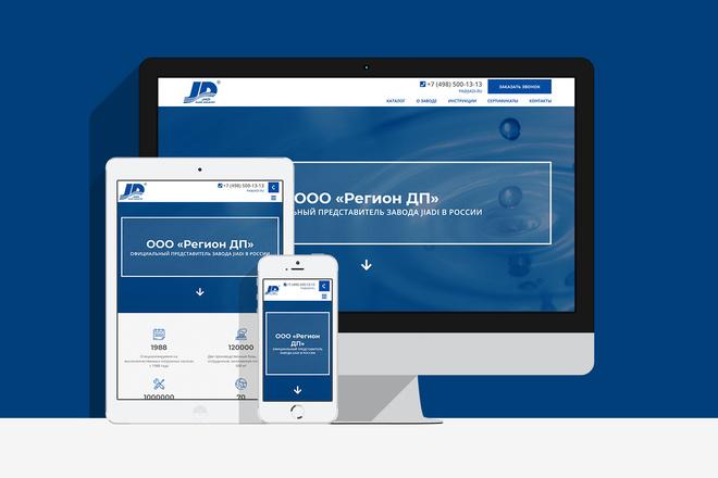 Создам сайт на WordPress с уникальным дизайном, не копия 27 - kwork.ru