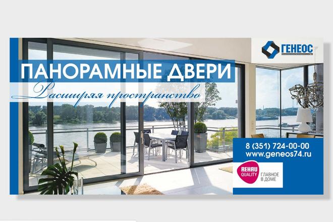 Дизайн макета для билборда, рекламы, баннера 6 - kwork.ru