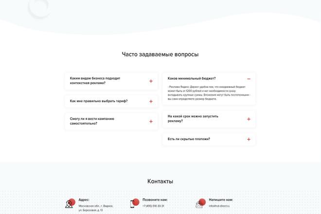 Продающий Landing Page под ключ 45 - kwork.ru