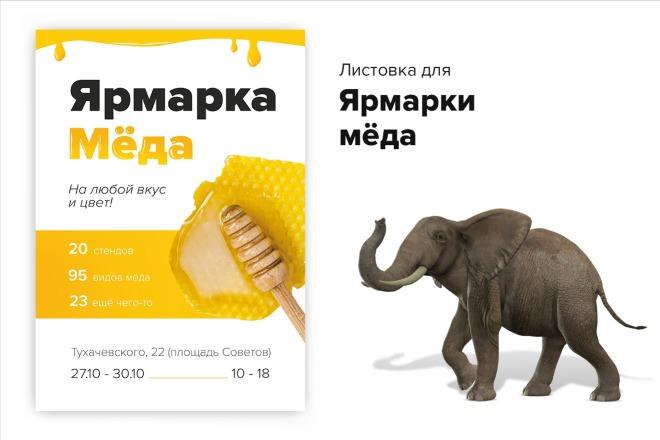 Сделаю продающую листовку с большой конверсией 2 - kwork.ru