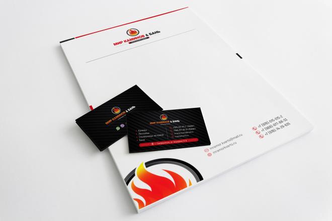 Создам фирменный стиль бланка 95 - kwork.ru