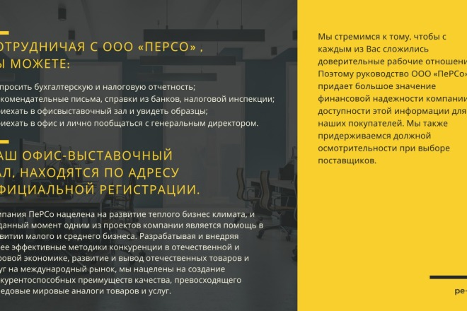 Стильный дизайн презентации 80 - kwork.ru