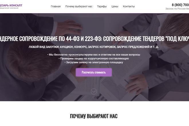 Профессионально и недорого сверстаю любой сайт из PSD макетов 80 - kwork.ru