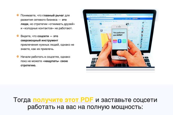 Скопирую Landing page, одностраничный сайт и установлю редактор 95 - kwork.ru