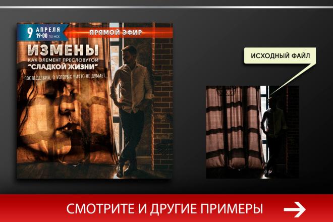 Баннер, который продаст. Креатив для соцсетей и сайтов. Идеи + 34 - kwork.ru