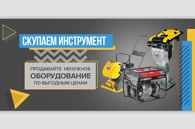Баннер на сайт 41 - kwork.ru