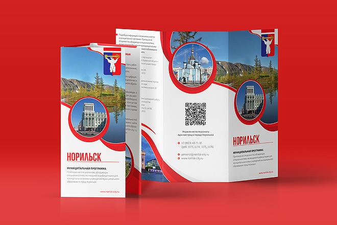 Дизайн двухсторонней листовки с исходниками 40 - kwork.ru