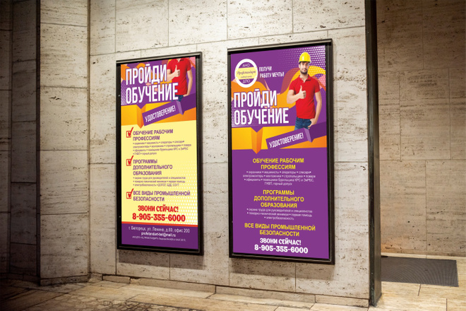 Дизайн для наружной рекламы 11 - kwork.ru