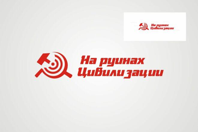 Логотип по образцу в векторе в максимальном качестве 27 - kwork.ru