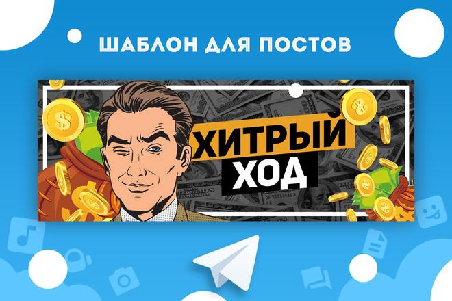 Оформление Telegram 1 - kwork.ru