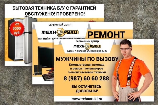Статичные баннеры для рекламы в соц сети 27 - kwork.ru