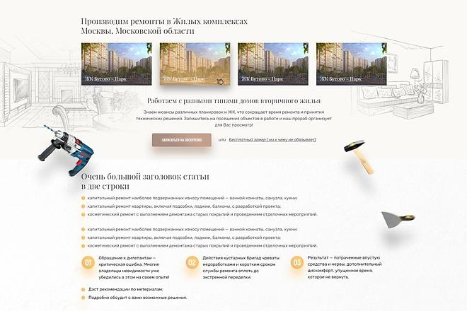 Дизайн блока сайта 10 - kwork.ru