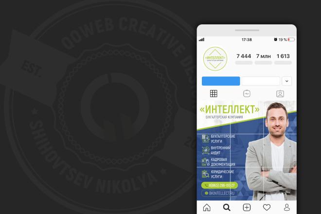 Сделаю продающий Instalanding для инстаграм 7 - kwork.ru