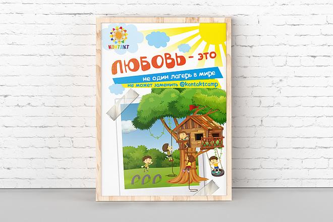 Дизайн плакаты, афиши, постер 14 - kwork.ru