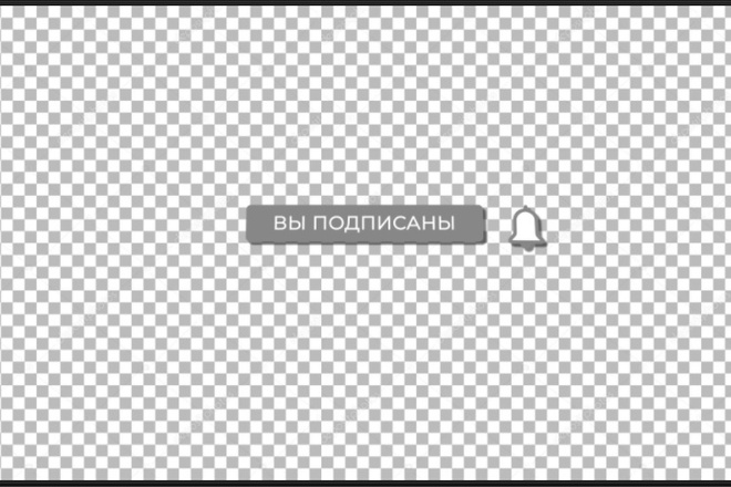 Подписаться. Готовая анимация кнопки с колокольчиком для You Tube 3 - kwork.ru