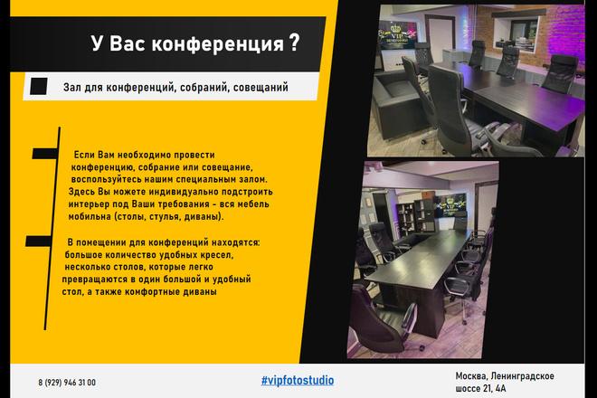 Презентация в Power Point, Photoshop 15 - kwork.ru