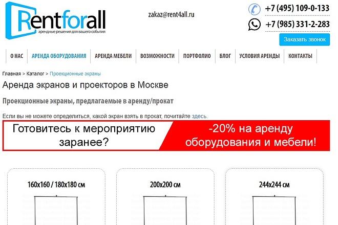 Внесу правки на лендинге.html, css, js 61 - kwork.ru