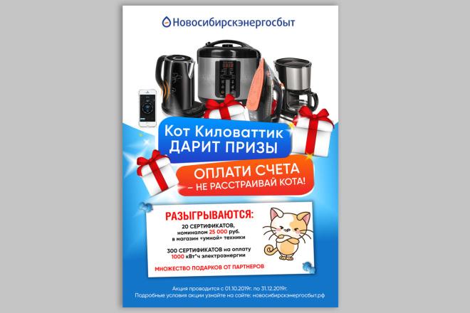 Дизайн плакаты, афиши, постер 6 - kwork.ru